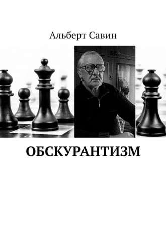 Альберт Савин, Обскурантизм