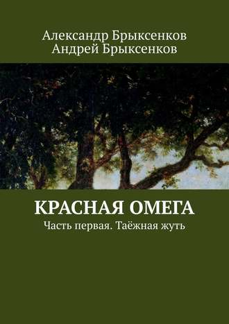Андрей Брыксенков, Александр Брыксенков, Красная омега. Часть первая. Таёжная жуть