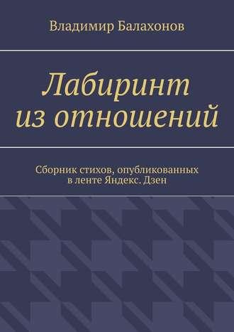 Владимир Балахонов, Лабиринт изотношений. Сборник стихов, опубликованных влентеЯндекс.Дзен