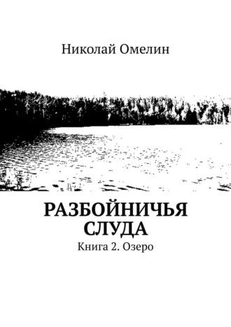 Николай Омелин, Разбойничья Слуда. Книга 2. Озеро