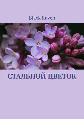 Black Raven, Стальной цветок