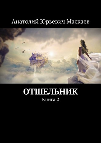 Анатолий Маскаев, Отшельник. Книга2