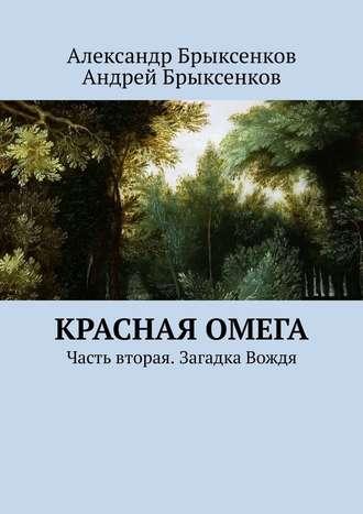 Андрей Брыксенков, Александр Брыксенков, Красная омега. Часть вторая. Загадка Вождя