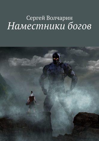 Сергей Волчарин, Наместники богов