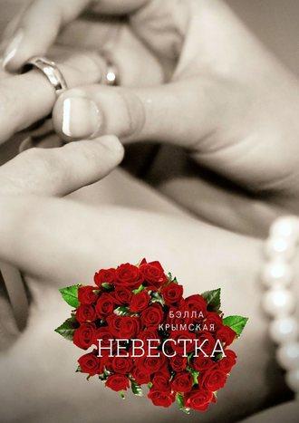 Бэлла Крымская, Невестка
