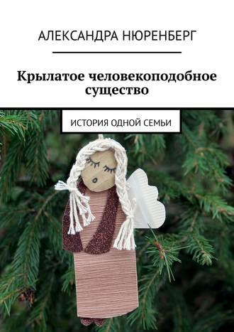 Александра Нюренберг, Крылатое человекоподобное существо. История одной семьи