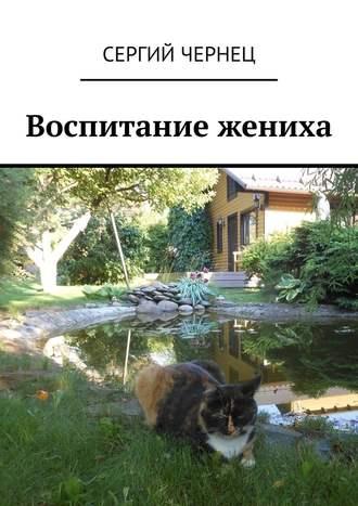 Сергий Чернец, Воспитание жениха