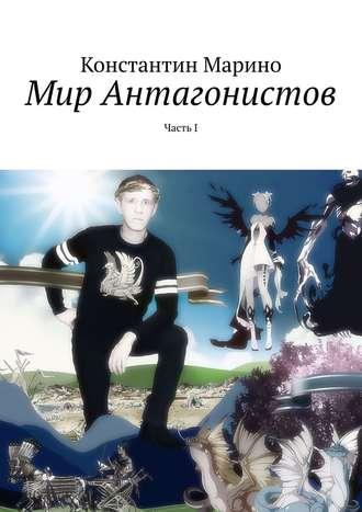 Константин Марино, Мир Антагонистов. ЧастьI