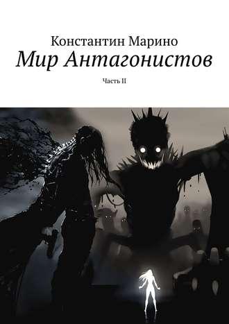 Константин Марино, Мир Антагонистов. ЧастьII