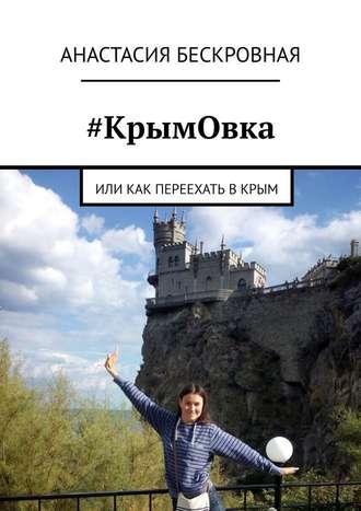 Анастасия Бескровная, #КрымОвка. Или как переехать вКрым