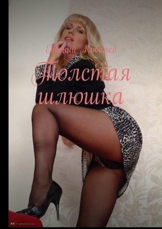 Евгений Ковалев, Толстая шлюшка
