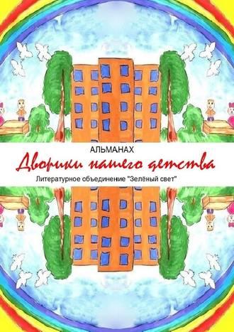 Владимир Лобанов, Дворики нашего детства