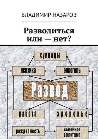 Владимир Назаров, Разводиться или – нет?