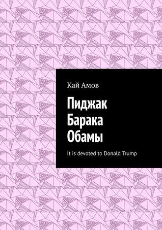 Кай Амов, Пиджак Барака Обамы. It is devoted toDonald Trump