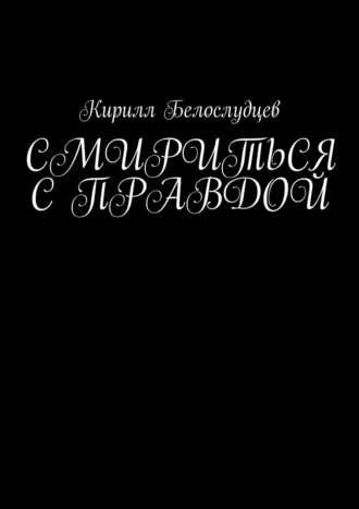 Кирилл Белослудцев, Смириться справдой
