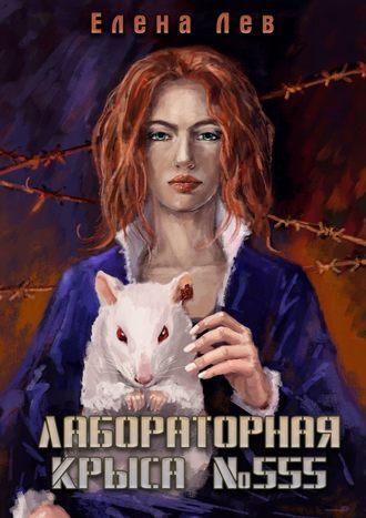 Елена Лев, Лабораторная крыса №555