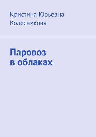 Кристина Колесникова, Паровоз в облаках