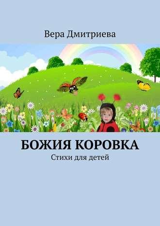 Вера Дмитриева, Божия коровка. Стихи для детей