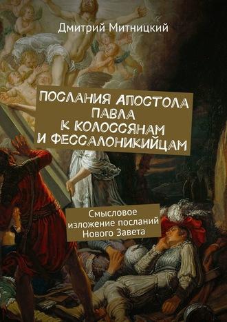 Дмитрий Митницкий, Послания Апостола Павла кКолоссянам иФессалоникийцам. Смысловое доступное изложение посланий Нового Завета