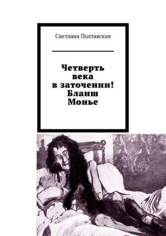 Светлана Полтавская, Четверть века в заточении! Бланш Монье
