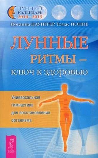 Томас Поппе, Иоганна Паунггер, Лунные ритмы – ключ к здоровью. Универсальная гимнастика для восстановления организма