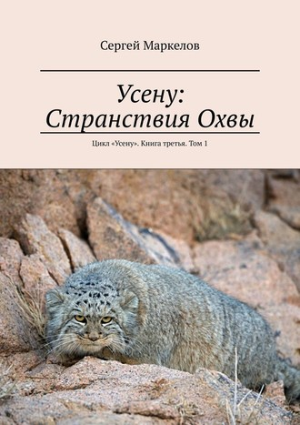 Сергей Маркелов, Усену: СтранствияОхвы. Цикл «Усену». Книга третья. Том1
