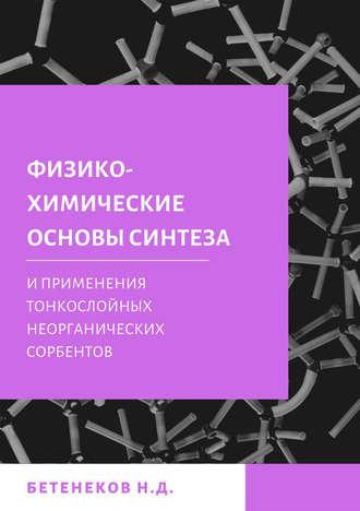 Николай Бетенеков, Физико-химические основы синтеза и применения тонкослойных неорганических сорбентов
