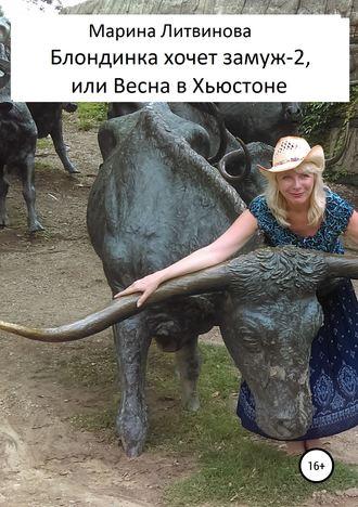 Марина Литвинова, Блондинка хочет замуж-2, или Весна в Хьюстоне