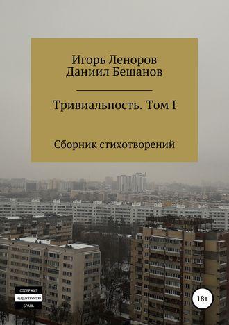 Даниил Бешанов, Игорь Леноров, Сборник Тривиальность. Том I