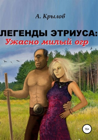 Александр Крылов, Легенды Этриуса: Ужасно милый огр