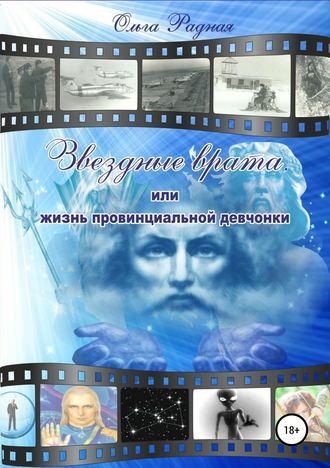 Ольга Радная, Звездные врата, или Жизнь провинциальной девчонки. Том 4. Волшебная масть
