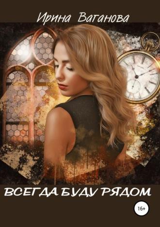 Ирина Ваганова, Всегда буду рядом