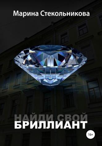 Марина Стекольникова, Найди свой бриллиант