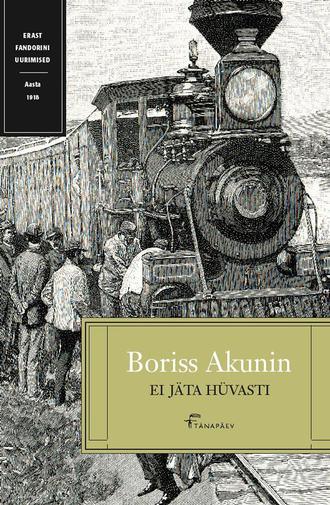Борис Акунин, Ei jäta hüvasti