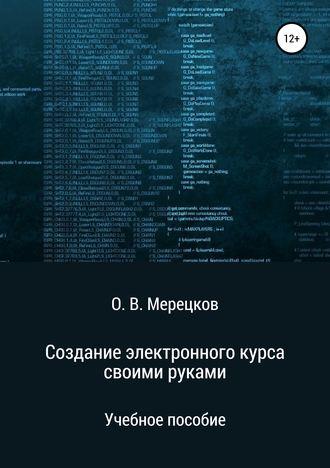 Олег Мерецков, Создание электронного курса своими руками