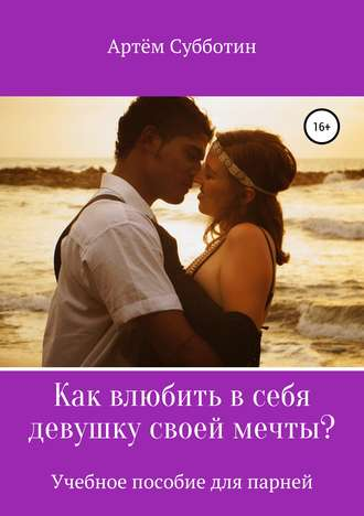 Артём Субботин, Как влюбить в себя девушку своей мечты?