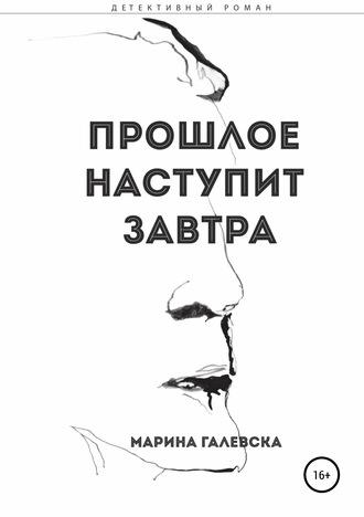 Марина Галевска, Прошлое наступит завтра