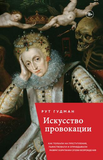 Рут Гудман, Искусство провокации. Как толкали на преступления, пьянствовали и оправдывали разврат в Британии эпохи Возрождения