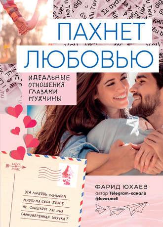 Фарид Юхаев, Пахнет любовью. Идеальные отношения глазами мужчины