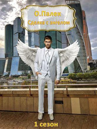 Олег Палёк, Сделка с ангелом
