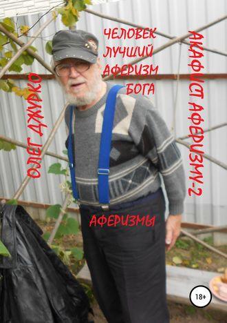 Джурко Сергеевич, Акафист Аферизму-2