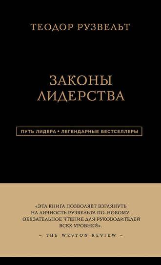 Теодор Рузвельт, Алан Аксельрод, Законы лидерства
