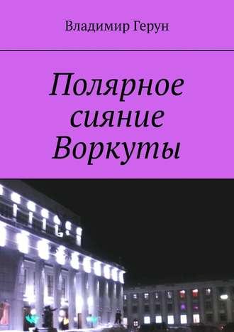 Владимир Герун, Полярное сияние Воркуты