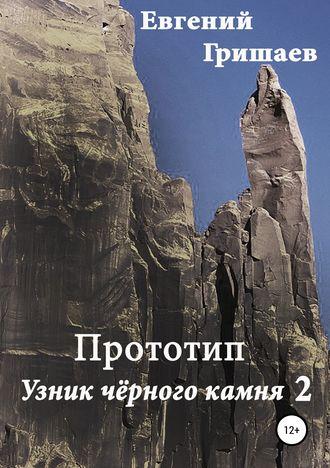 Евгений Гришаев, Прототип. Узник чёрного камня 2