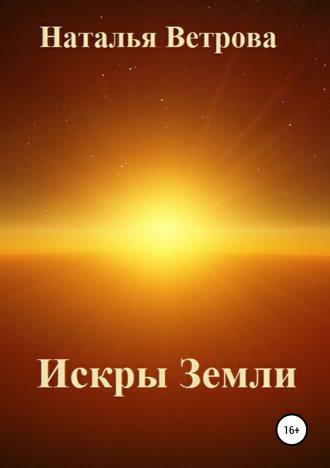 Наталья Ветрова, Искры Земли
