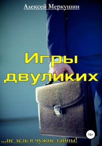 Алексей Меркушин, Игры двуликих