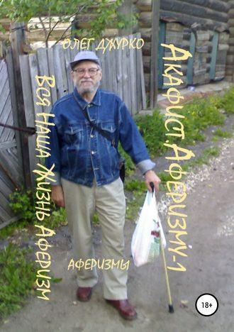Олег Джурко, Акафист Аферизму -1