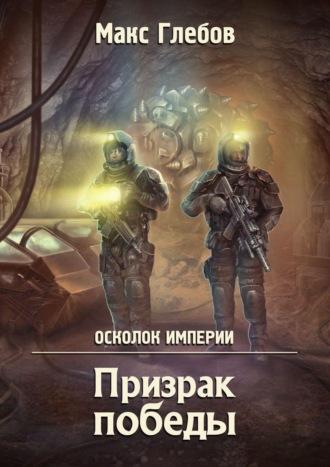 Макс Глебов, Призрак победы