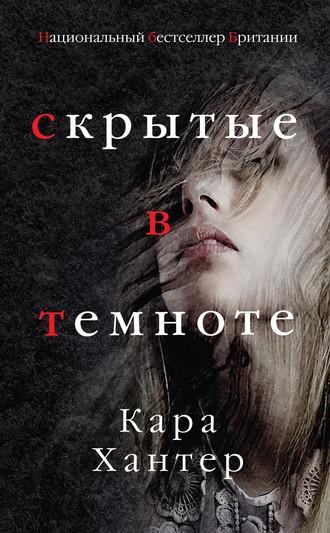 Кара Хантер, Скрытые в темноте