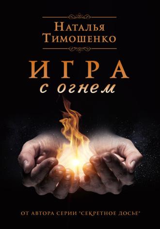 Наталья Тимошенко, Игра с огнем